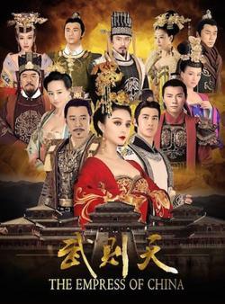 Императрица Китая, 2014 - смотреть онлайн