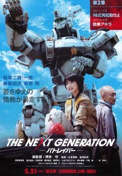Полиция будущего: Новое поколение. Часть 2, 2014 - смотреть онлайн