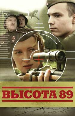 Высота 89, 2006 - смотреть онлайн
