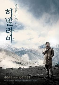 Гималаи — там, где живёт ветер , 2008 - смотреть онлайн
