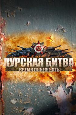 Курская битва. Время побеждать, 2013 - смотреть онлайн