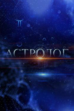 Астролог, 2014 - смотреть онлайн