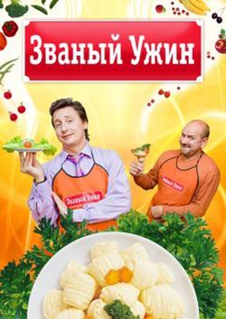 Званый ужин, 2006 - смотреть онлайн