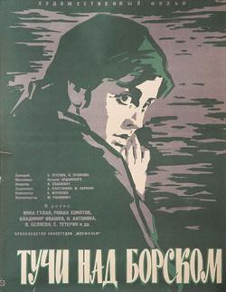 Тучи над Борском, 1961 - смотреть онлайн