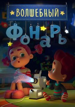 Волшебный фонарь, 2015 - смотреть онлайн