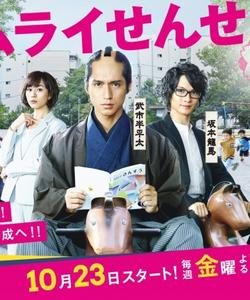 Учитель-самурай, 2015 - смотреть онлайн
