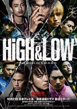 High & Low: The Story of S.W.O.R.D., 2015 - смотреть онлайн