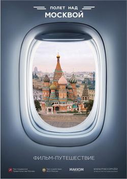 Полет над Москвой, 2015 - смотреть онлайн