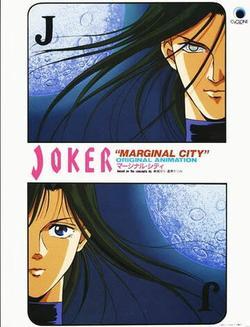 Joker: Marginal City, 1992 - смотреть онлайн