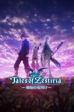 Tales of Zestiria: Dawn of the Shepherd, 2015 - смотреть онлайн