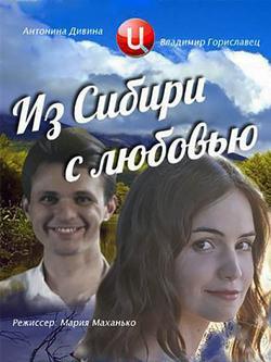 Из Сибири с любовью, 2016 - смотреть онлайн