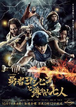 Yuusha Yoshihiko to Michibikareshi Shichinin , 2016 - смотреть онлайн