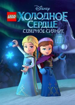 LEGO Холодное сердце: Северное сияние, 2016 - смотреть онлайн