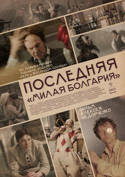 Последняя «Милая Болгария» , 2021 - смотреть онлайн
