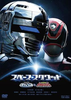 Uchû Keiji Gyaban VS Tokusô Sentai Dekarenjâ, 2017 - смотреть онлайн
