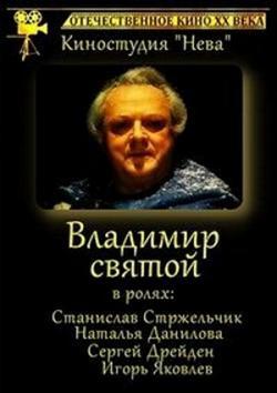 Владимир Святой, 1993 - смотреть онлайн