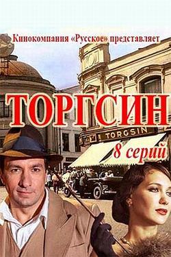 Торгсин, 2017 - смотреть онлайн