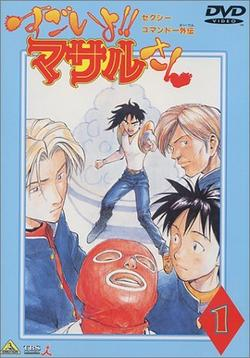 Секс-коммандо: Масару – это круто!, 1998 - смотреть онлайн