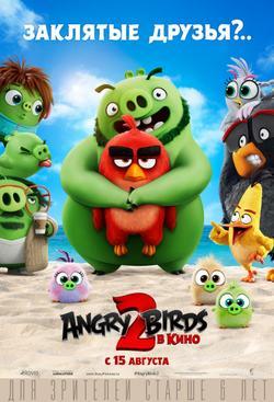 Angry Birds 2 в кино, 2019 - смотреть онлайн
