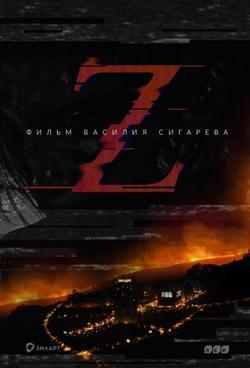 Z, 2016 - смотреть онлайн