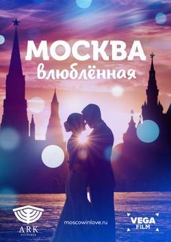 Москва влюблённая, 2019 - смотреть онлайн