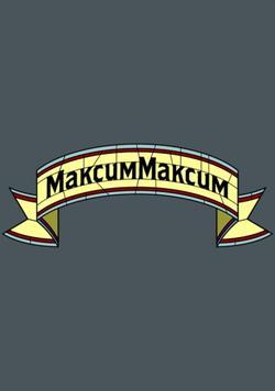 МаксимМаксим, 2016 - смотреть онлайн
