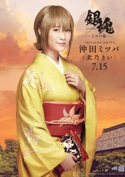 Гинтама: История Мицубы, 2017 - смотреть онлайн