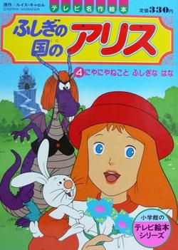 Алиса в стране чудес, 1983 - смотреть онлайн