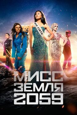 Мисс Земля 2059, 2016 - смотреть онлайн