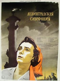 Ленинградская симфония, 1957 - смотреть онлайн