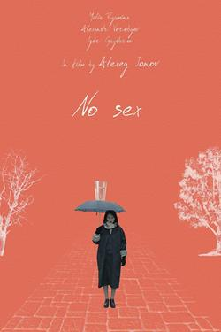 Без секса, 2017 - смотреть онлайн