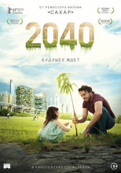 2040: Будущее ждёт, 2019 - смотреть онлайн