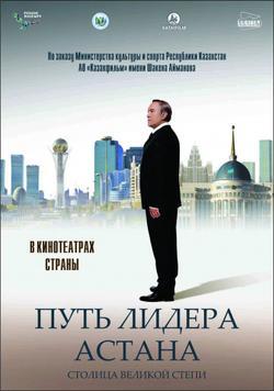 Путь Лидера. Астана, 2018 - смотреть онлайн