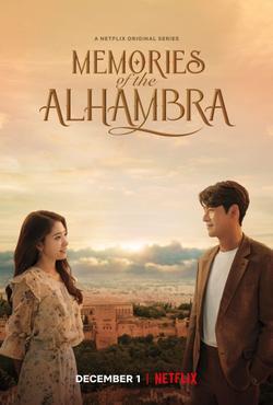 Альгамбра: Воспоминания о королевстве, 2018 - смотреть онлайн