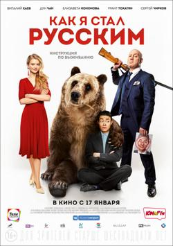 Как я стал русским, 2018 - смотреть онлайн