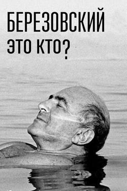 Березовский – это кто?, 2017 - смотреть онлайн