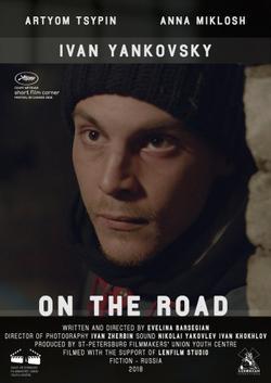 Случай на дороге, 2018 - смотреть онлайн
