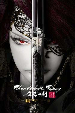 Thunderbolt Fantasy: The Sword of Life and Death, 2017 - смотреть онлайн