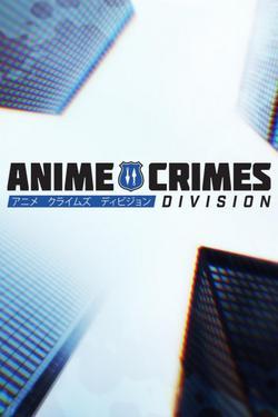 Отдел аниме-преступлений, 2017 - смотреть онлайн