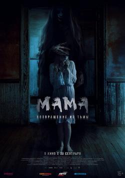 Мама: Возвращение из тьмы , 2020 - смотреть онлайн