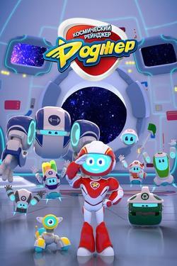 Космический рейнджер Роджер , 2017 - смотреть онлайн