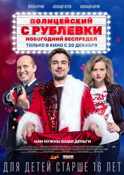 Полицейский с Рублевки. Новогодний беспредел, 2018 - смотреть онлайн