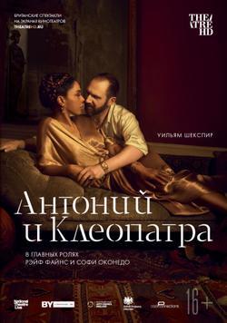 NTL: Антоний и Клеопатра, 2018 - смотреть онлайн