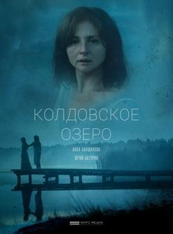 Колдовское озеро, 2018 - смотреть онлайн