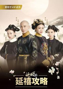 Покорение дворца Яньси , 2018 - смотреть онлайн