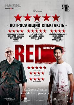 Красный, 2018 - смотреть онлайн