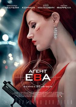 Агент Ева, 2020 - смотреть онлайн