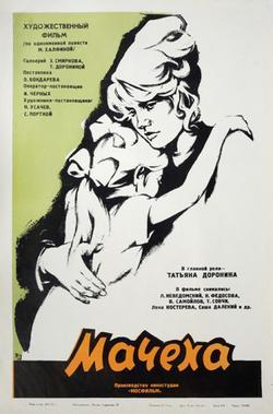 Мачеха, 1973 - смотреть онлайн