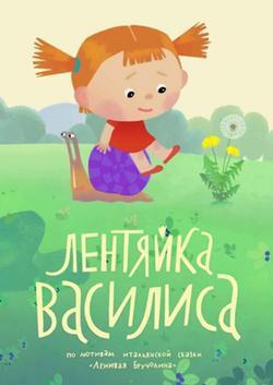 Лентяйка Василиса, 2018 - смотреть онлайн
