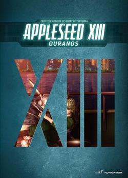 Яблочное зёрнышко 13: Уран, 2011 - смотреть онлайн